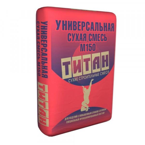 Сухая смесь Титан М150 универсальная 40 кг