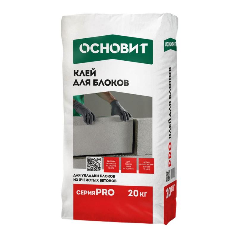 Клей для блоков Основит PRO монтажный клей 20 кг